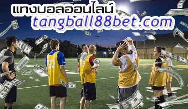 กิจกรรมใหม่ๆจากการแทงบอลออนไลน์-เว็บ-tangball88bet
