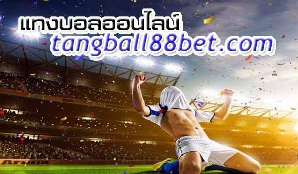 เล่นบอลออนไลน์ ทำไมถึงเป็นที่นิยม วิเคราะห์ข้อดีการเดิมพันฟุตบอลผ่านเว็บ tangball88bet.com