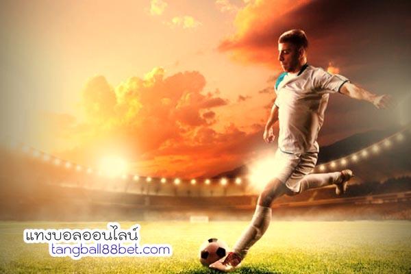 เว็บแทงบอล-น้ำดี-ยอดดีสุด-tangball88bet