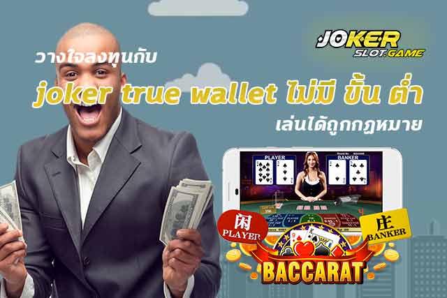 วางใจลงทุนกับ-joker-true-wallet-ไม่มี-ขั้น-ต่ํา-เล่นได้ถูกกฏหมาย