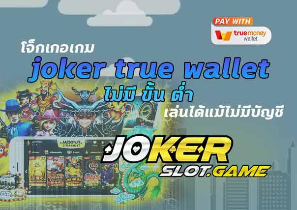 โจ็กเกอเกม-joker-true-wallet-ไม่มี-ขั้น-ต่ํา-เล่นได้แม้ไม่มีบัญชี