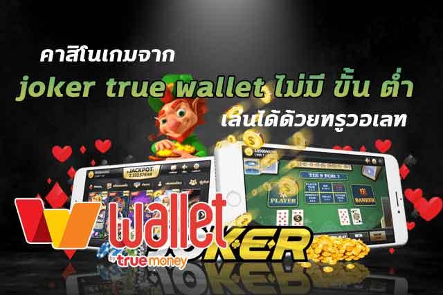 คาสิโนเกมจาก-joker-true-wallet-ไม่มี-ขั้น-ต่ํา-เล่นได้ด้วยทรูวอเลท