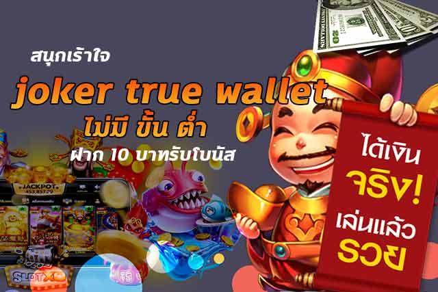 สนุกเร้าใจ-joker-true-wallet-ไม่มี-ขั้น-ต่ํา-ฝาก-10-บาทรับโบนัส