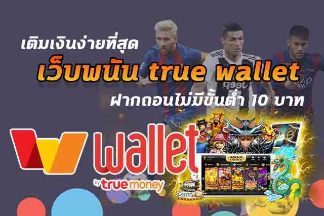 เติมเงินง่ายที่สุด-เว็บพนัน-true-wallet-ฝากถอนไม่มีขั้นต่ำ-10-บาท