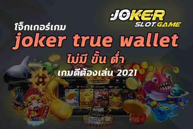 โจ็กเกอร์เกม-joker-true-wallet-ไม่มี-ขั้น-ต่ํา-เกมดีต้องเล่น-2021